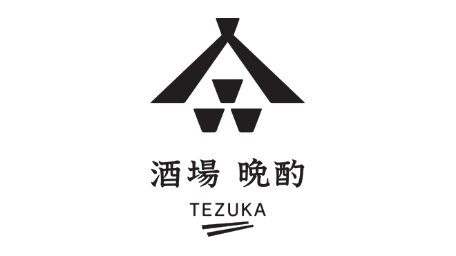 酒場 晩酌 Tezuka - メイン写真: