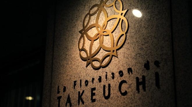 レストラン ラ・フロレゾン・ドゥ・タケウチ - メイン写真: