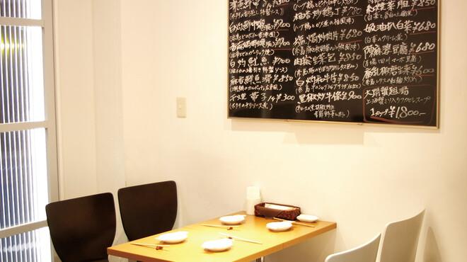 星期菜 - 内観写真:【 一期一会 】黒板のお品書きより、季節の食材を使った料理をお選び下さい。