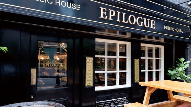 PUBLIC HOUSE EPILOGUE - メイン写真: