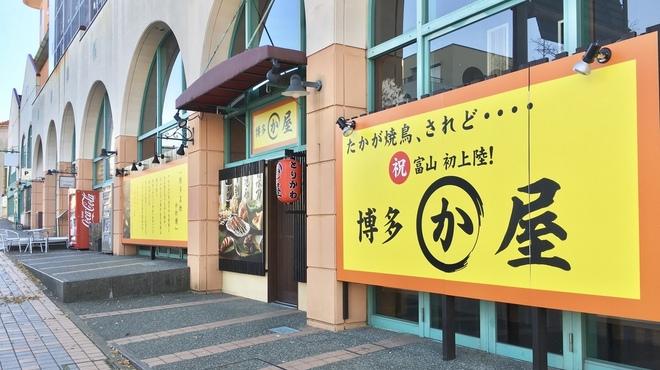 博多かわ屋 - メイン写真: