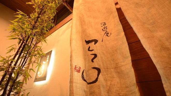 酒遊庵こてつ - メイン写真: