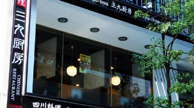 三九厨房 - メイン写真: