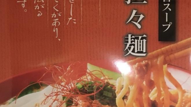 輝輝 - 料理写真:こだわり坦々麺900円)