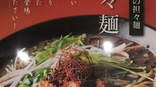 輝輝 - 料理写真:黒坦々麺(950円)