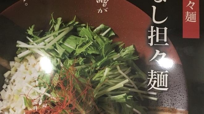 輝輝 - 料理写真:汁なし坦々麺(900円)