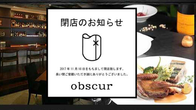オブスキュール - メイン写真: