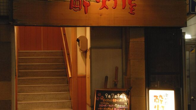 酔灯屋 - 外観写真:この階段が九州のうまいものへの入り口です