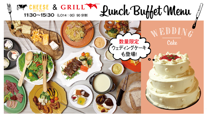 CHEESE CRAFT WORKS & GRILL - メイン写真: