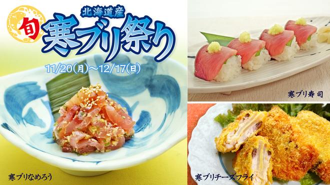 魚問屋 魚一商店 - メイン写真: