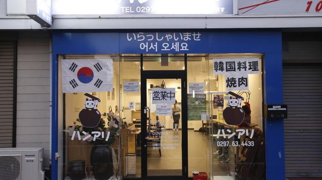 韓国料理 ハンアリ - メイン写真: