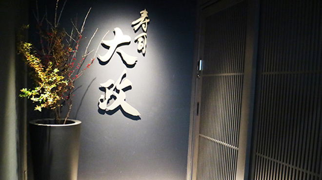 寿司 大政 - メイン写真: