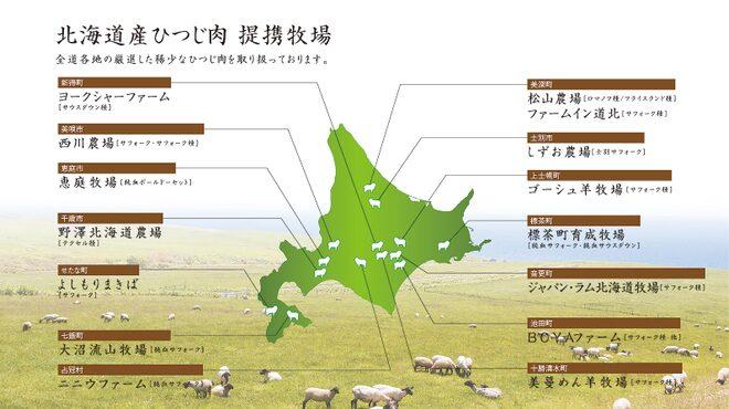 北海道産ひつじ肉 炭火兜ひつじ - メイン写真: