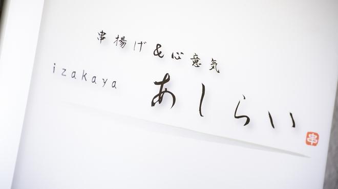 串揚げ&心意気izakaya あしらい - メイン写真: