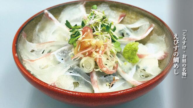 魚専門居酒屋 ころすけ - メイン写真: