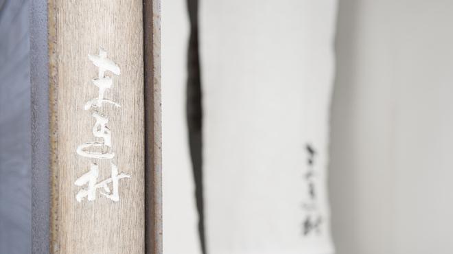まき村 - メイン写真: