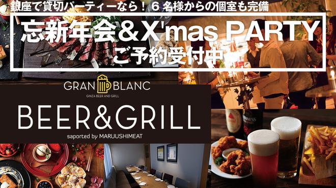 GRAN BLANC GINZA BEER&GRILL - メイン写真: