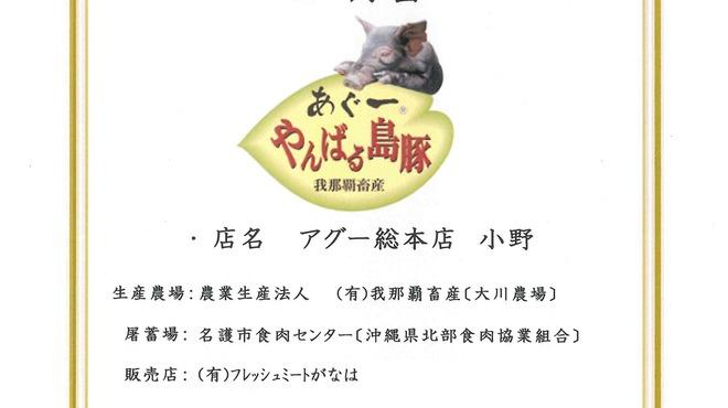 あぐー総本店小野 - メイン写真: