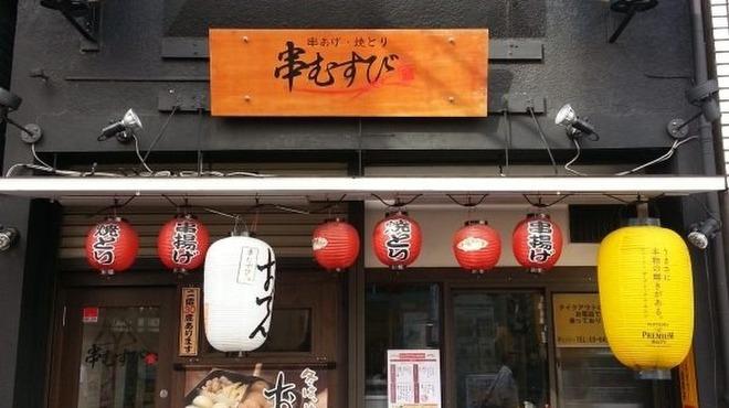 串むすび・雅 - メイン写真:
