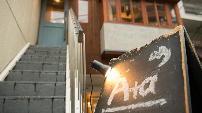 Ata - メイン写真: