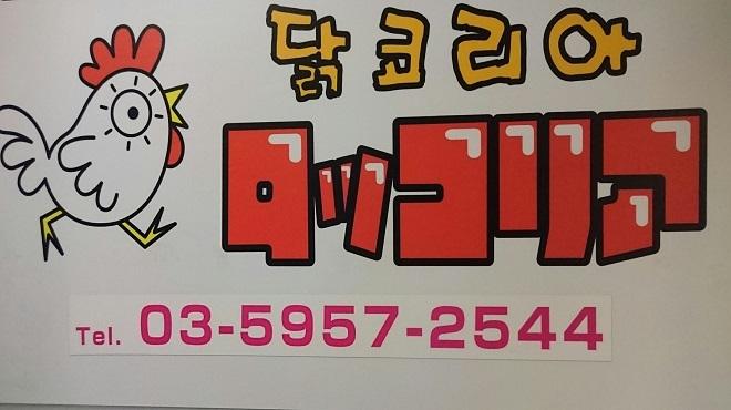 韓国チキン タッコリア - メイン写真: