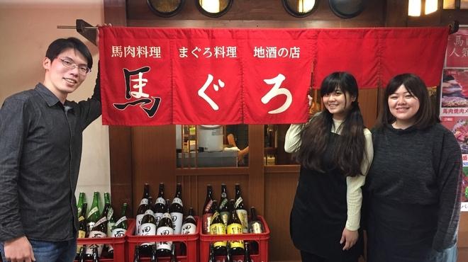 馬肉料理・まぐろと日本酒の店 赤味処馬ぐろ - メイン写真: