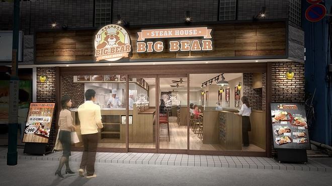 ステーキとハンバーグのお店 BIG BEAR - メイン写真: