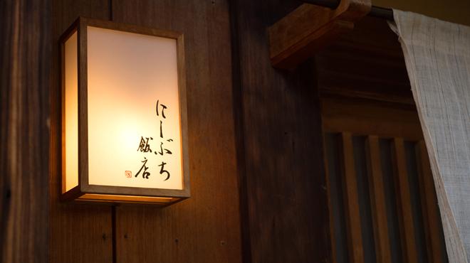 にしぶち飯店 - メイン写真: