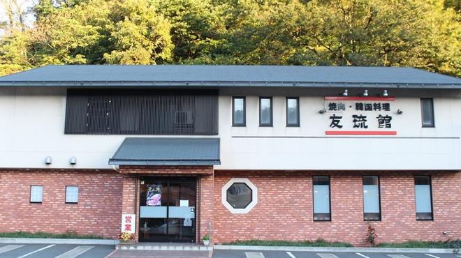 友琉館 - 外観写真: