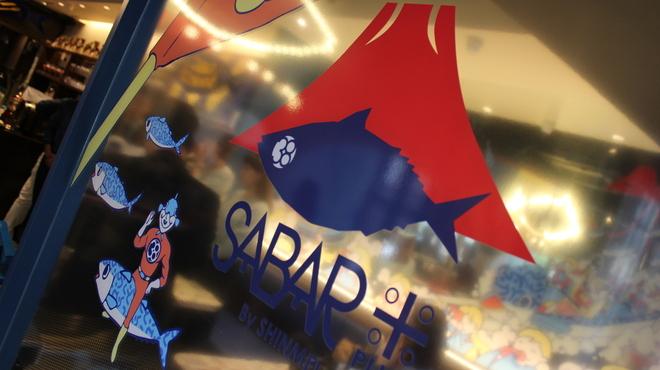 SABAR+ - 内観写真: