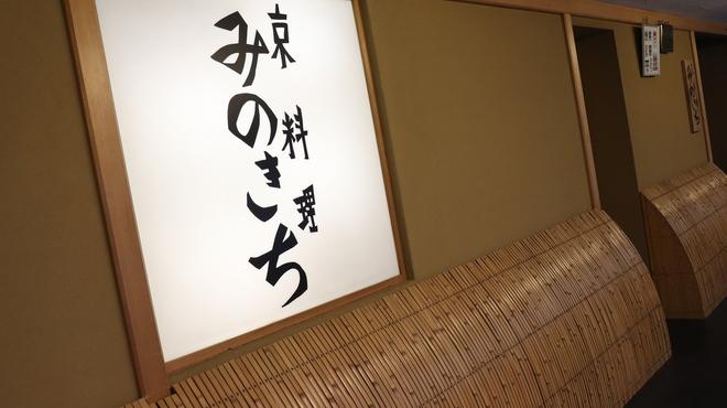 京懐石 みのきち - メイン写真: