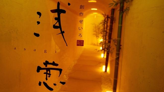 浅葱  - メイン写真: