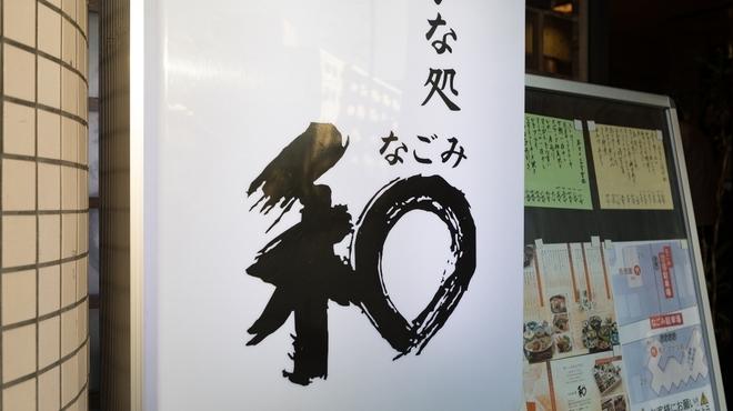 さかな処 和 - メイン写真: