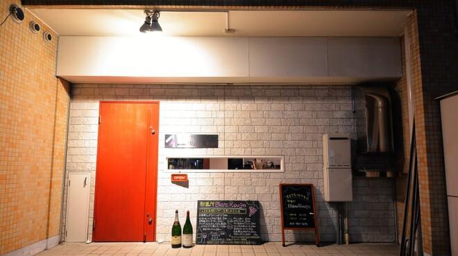 そむりえーるの台所 御器所ブランルージュ - メイン写真: