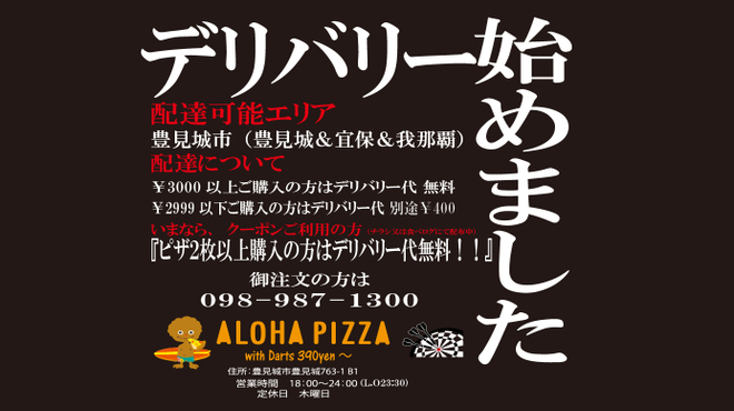 ALOHA PIZZA with Darts 390yen~ - メイン写真: