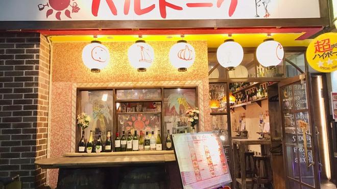 立飲み酒場 バルトーク - メイン写真: