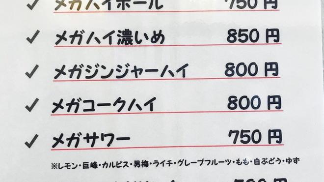 呑喜 - ドリンク写真:大人気!MEGAドリンク