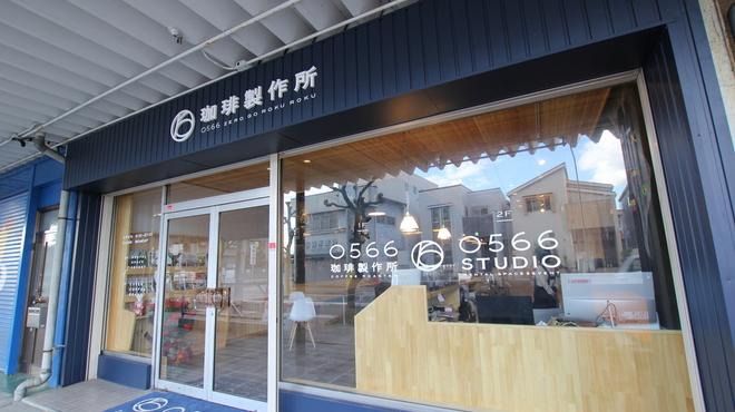 0566 珈琲製作所 - メイン写真: