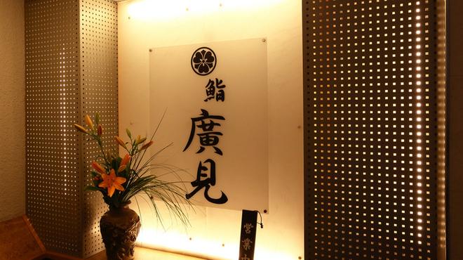 鮨 廣見 - メイン写真: