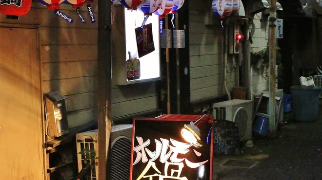 ホルモン鍋 スタジアム - メイン写真: