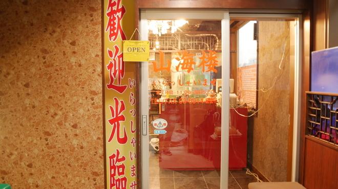 東京首家 山海楼 - メイン写真: