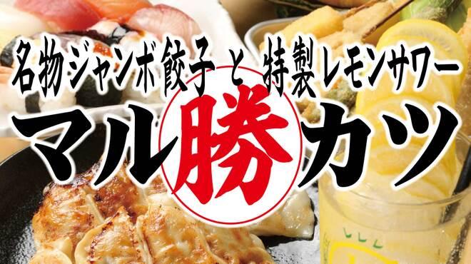 名物ジャンボ餃子と特製レモンサワー マルカツ - メイン写真: