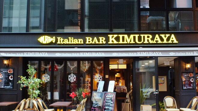ItalianBar KIMURAYA - メイン写真: