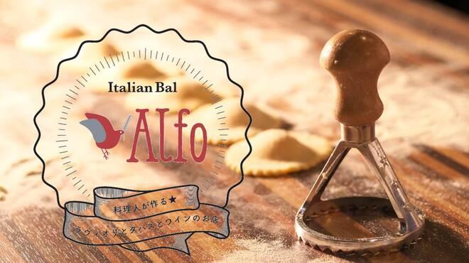美味しいラビオリとワイン イタリアンバルAlfo - メイン写真: