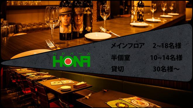 ベジバール HONA 銀座 - メイン写真: