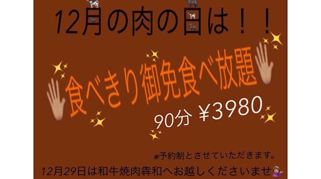 犇和 - メイン写真: