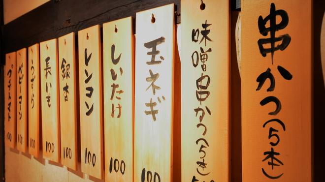 串カツ 青山七丁目 - メイン写真: