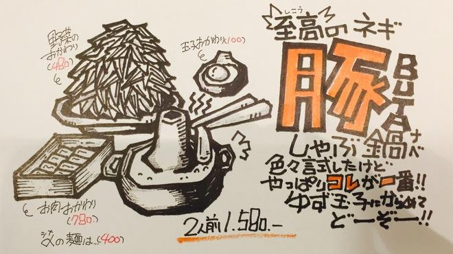 串揚酒場 栖 - メイン写真: