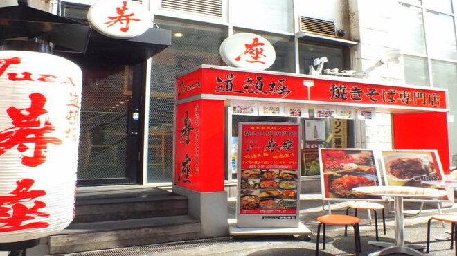 焼きそば専門店 寿座 - メイン写真: