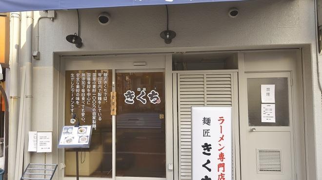 麺匠 きくち - メイン写真: